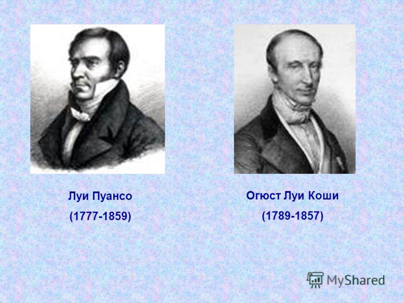 Огюст Луи Коши (1789-1857) Луи Пуансо (1777-1859)