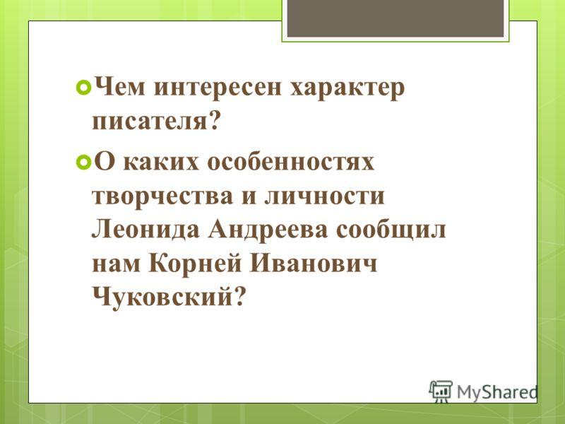 Чем интересен характер писателя? О каких особенностях творчества и личности Леонида Андреева сообщил нам Корней Иванович Чуковский?