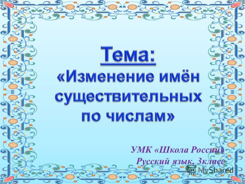 УМК «Школа России» Русский язык, 3класс 1