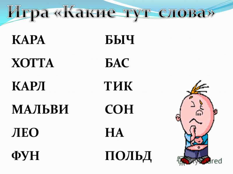 КАРАБЫЧ ХОТТАБАС КАРЛТИК МАЛЬВИСОН ЛЕОНА ФУНПОЛЬД