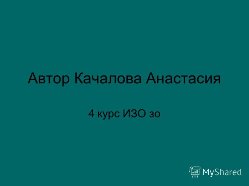Автор Качалова Анастасия 4 курс ИЗО зо