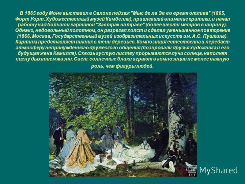 В 1865 году Моне выставил в Салоне пейзаж