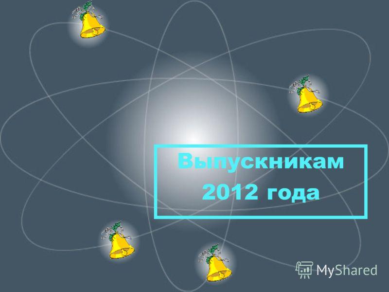 Выпускникам 2012 года