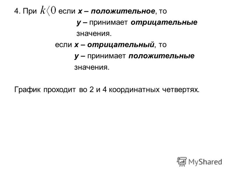 4. При если х – положительное, то у – принимает отрицательные значения. если х – отрицательный, то у – принимает положительные значения. График проходит во 2 и 4 координатных четвертях.
