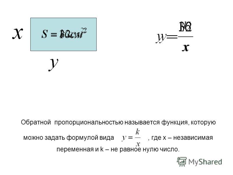 Обратной пропорциональностью называется функция, которую можно задать формулой вида, где x – независимая переменная и k – не равное нулю число.