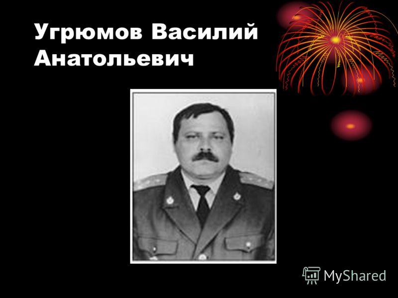 Угрюмов Василий Анатольевич