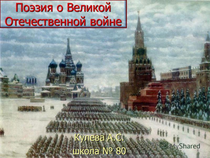 Поэзия о Великой Отечественной войне Кулева А.С. школа 80