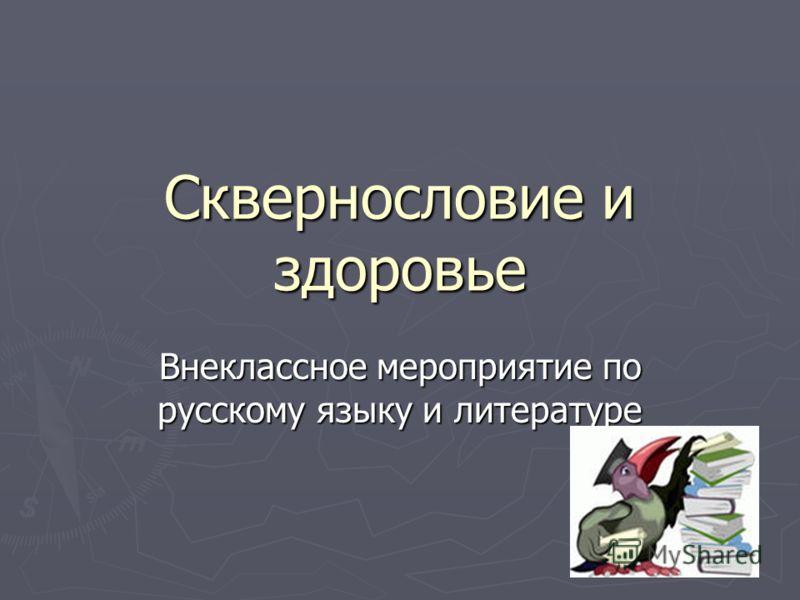 Сквернословие и здоровье Внеклассное мероприятие по русскому языку и литературе