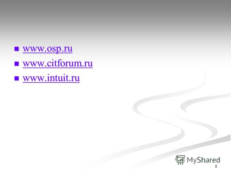8 www.osp.ru www.osp.ru www.osp.ru www.citforum.ru www.citforum.ru www.citforum.ru www.intuit.ru www.intuit.ru www.intuit.ru