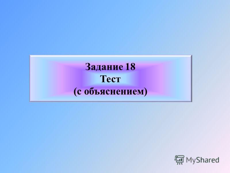 Задание 18 Тест (с объяснением)