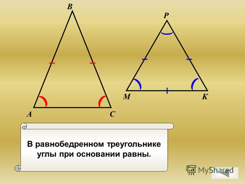 В равнобедренном треугольнике углы при основании равны. А В С МК Р