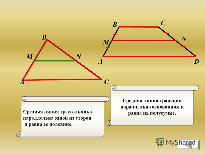 Средняя линия треугольника параллельна одной из сторон и равна ее половине. А В С М N А D В С М N Средняя линия трапеции параллельна основаниям и равна их полусумме.