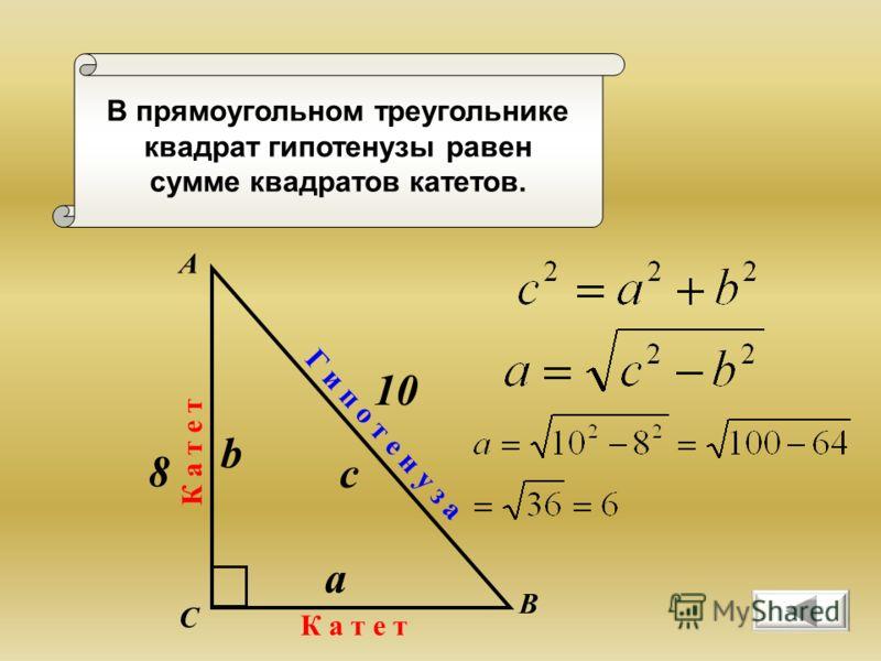 В прямоугольном треугольнике квадрат гипотенузы равен сумме квадратов катетов. А В С К а т е т Г и п о т е н у з а a b c 8 10