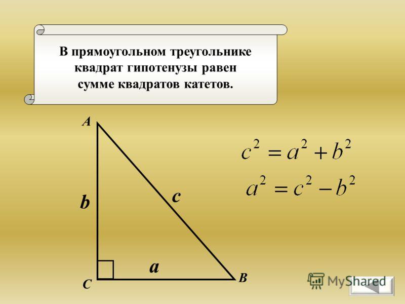 В прямоугольном треугольнике квадрат гипотенузы равен сумме квадратов катетов. А В С a b c