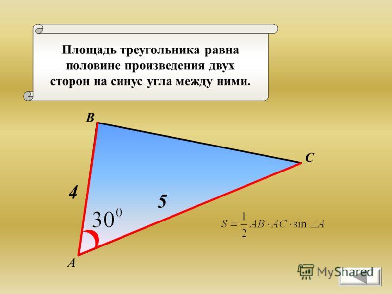 Площадь треугольника равна половине произведения двух сторон на синус угла между ними. А В С 5 4