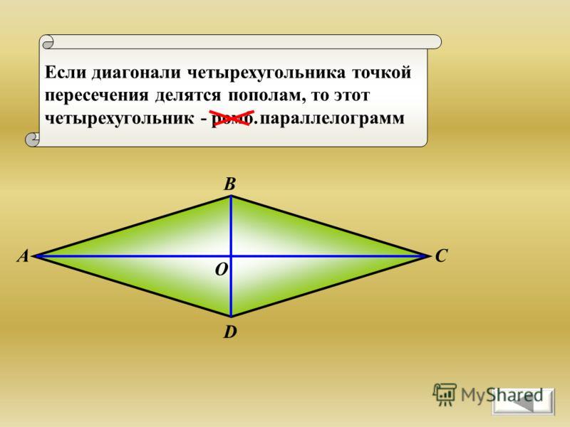 Если диагонали четырехугольника точкой пересечения делятся пополам, то этот четырехугольник - ромб. В СА D О параллелограмм