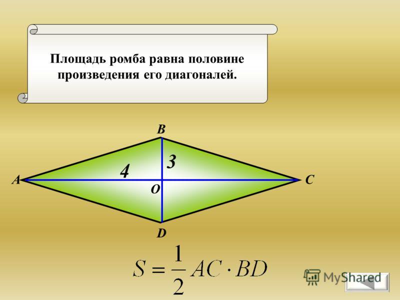 Площадь ромба равна половине произведения его диагоналей. В СА D О 4 3