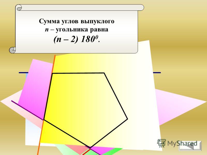 Прямоугольник называется выпуклым, если он лежит по одну сторону от каждой прямой, проходящей через две его соседние вершины. Сумма углов выпуклого п – угольника равна (п – 2) 180 0.