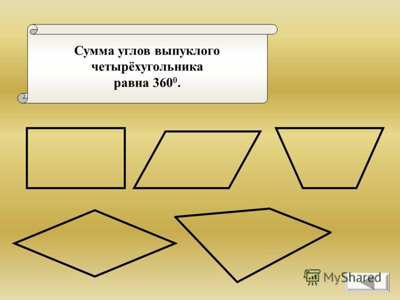 Сумма углов выпуклого четырёхугольника равна 360 0.