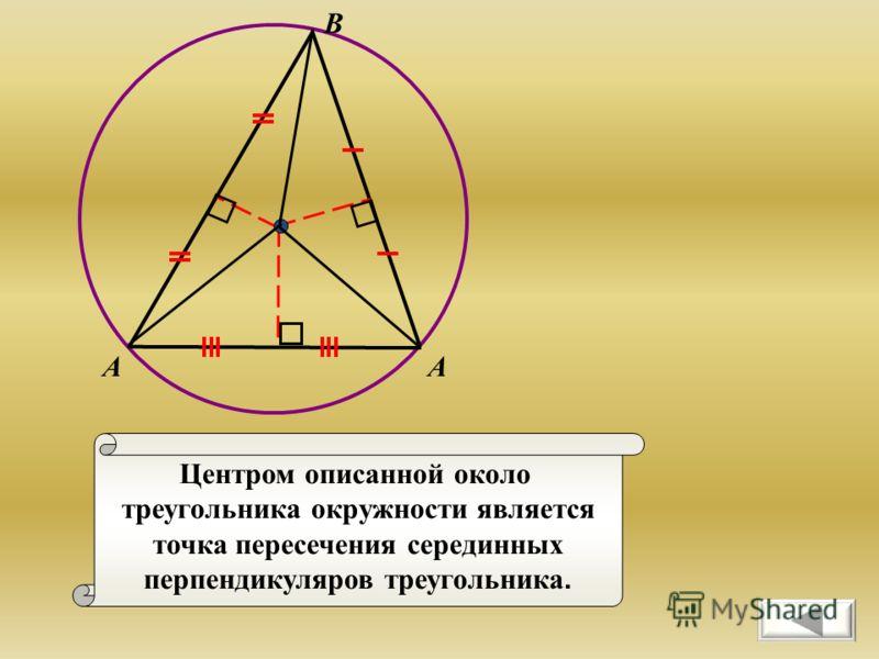 В Центром описанной около треугольника окружности является точка пересечения серединных перпендикуляров треугольника. АА