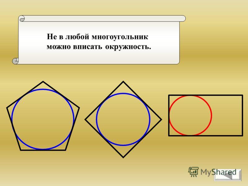 Не в любой многоугольник можно вписать окружность.
