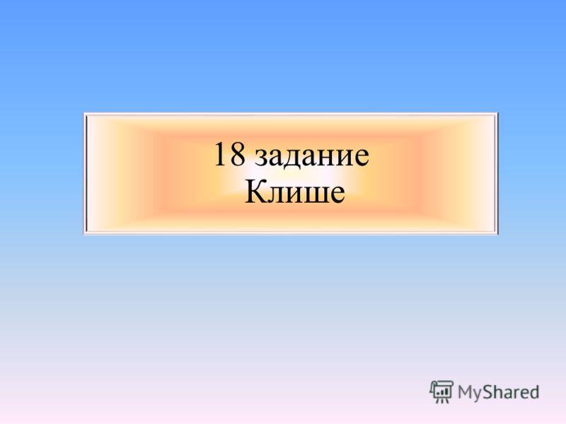 18 задание Клише