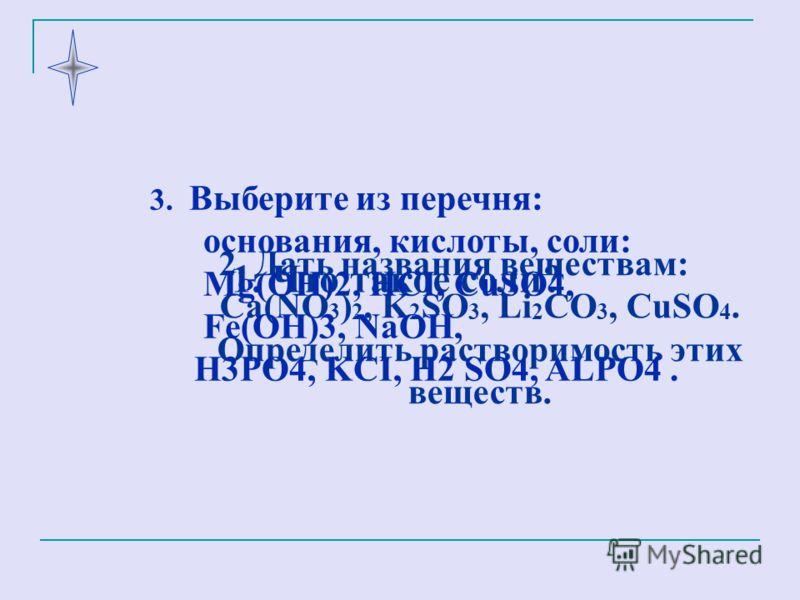 Составить формулу сульфата алюминия: Составьте формулы: Сульфита калия, Фосфата кальция, Нитрата магния. 9