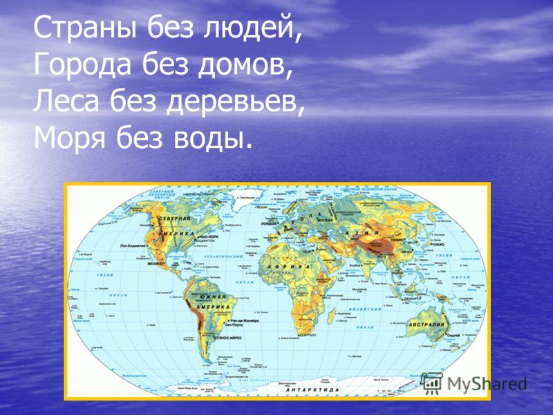 Презентация Карта Полушарий 4 Класс Окружающий Мир Планета Знаний
