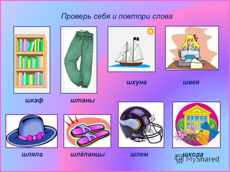 шкафштаны шхунашвея шляпашлёпанцышлемшкола Проверь себя и повтори слова