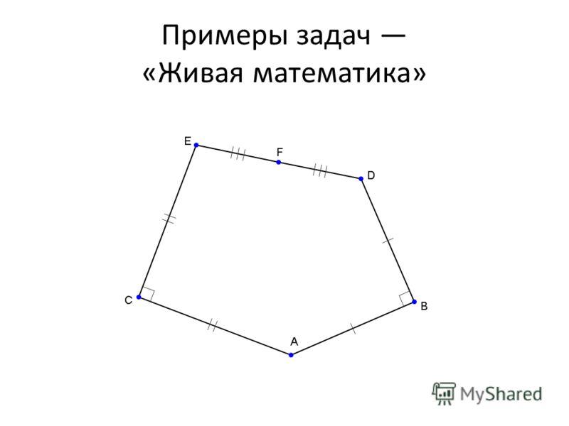 Примеры задач «Живая математика»