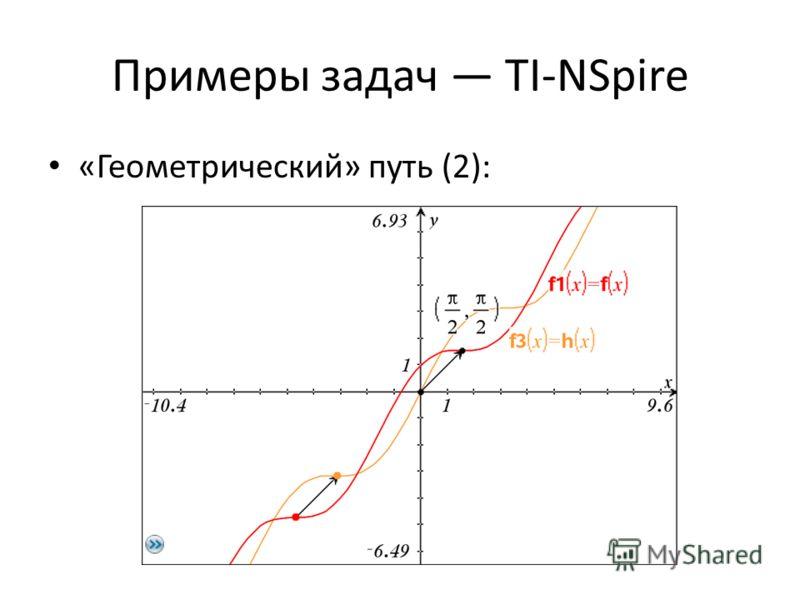 Примеры задач TI-NSpire «Геометрический» путь (2):