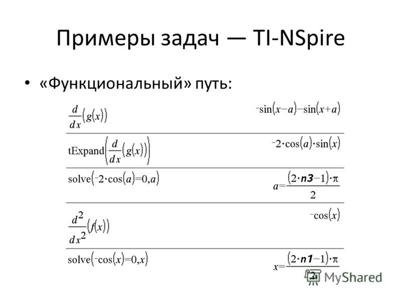 Примеры задач TI-NSpire «Функциональный» путь: