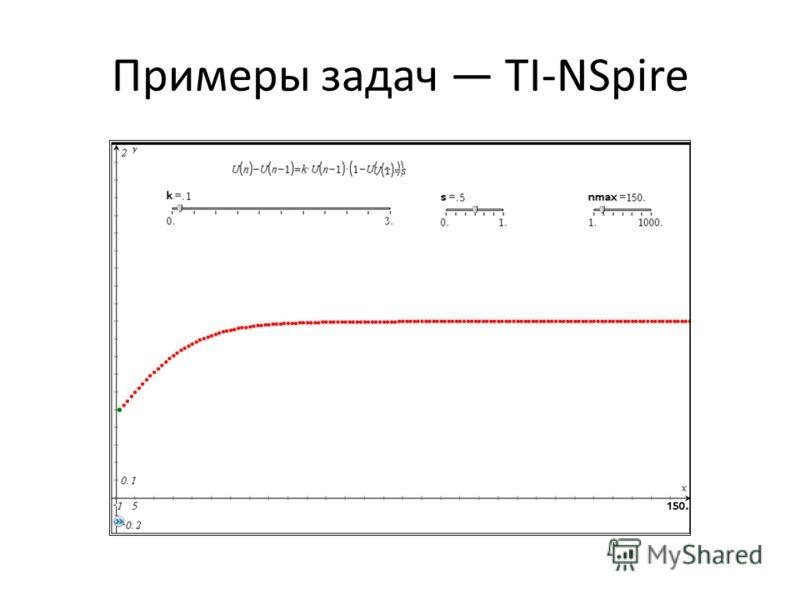 Примеры задач TI-NSpire