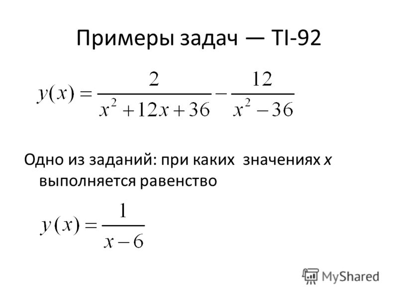 Примеры задач TI-92 Одно из заданий: при каких значениях x выполняется равенство