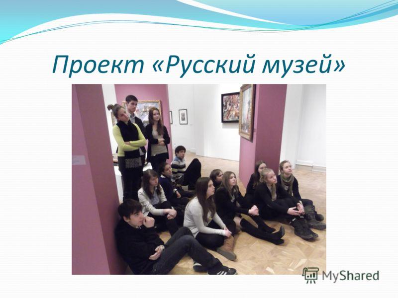 Проект «Русский музей»