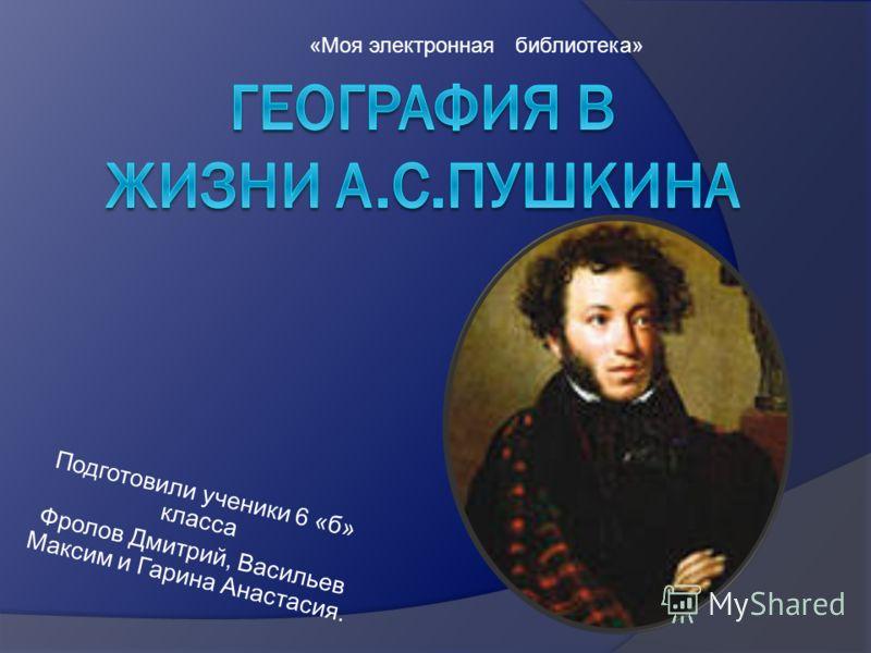 Подготовили ученики 6 «б» класса Фролов Дмитрий, Васильев Максим и Гарина Анастасия. «Моя электронная библиотека»
