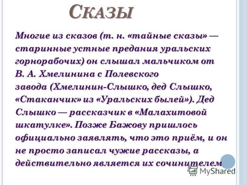 С КАЗЫ