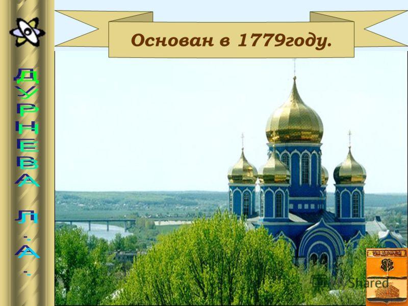 Основан в 1779году.