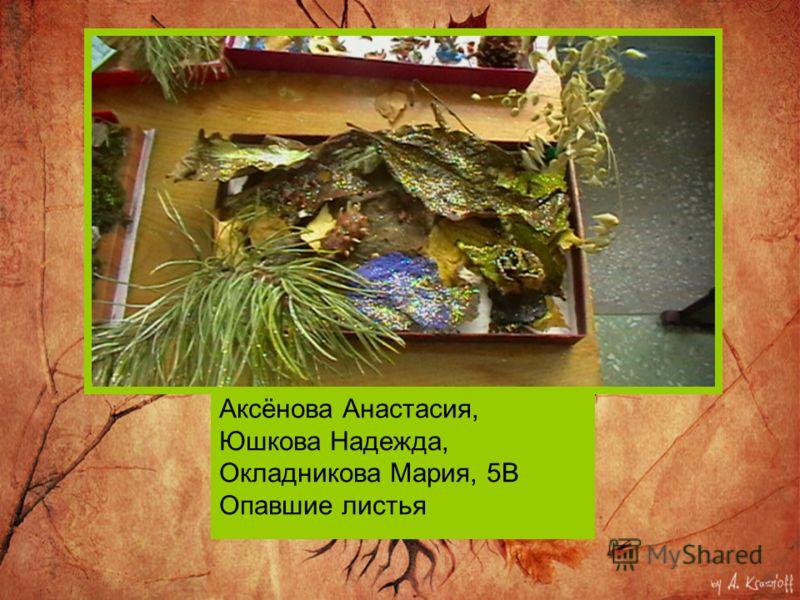Аксёнова Анастасия, Юшкова Надежда, Окладникова Мария, 5В Опавшие листья