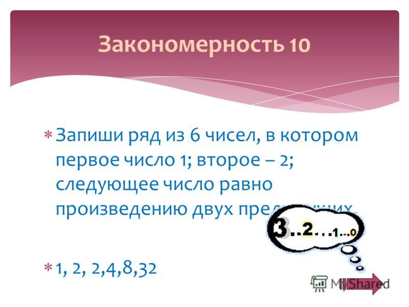 Чему равно число, если двенадцатая его часть равна 3? 36 Числа 40