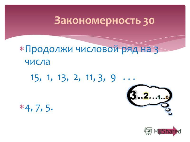 Продолжи ряд чисел на 2 числа: 4,7,13,22,34… 49, 67 Закономерность 20