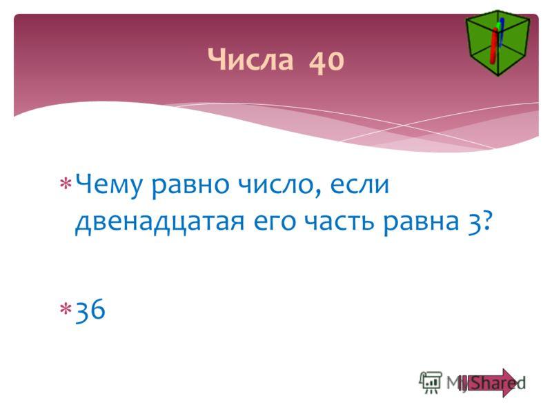 Условный знак для обозначения чисел – это … Цифра Числа 30