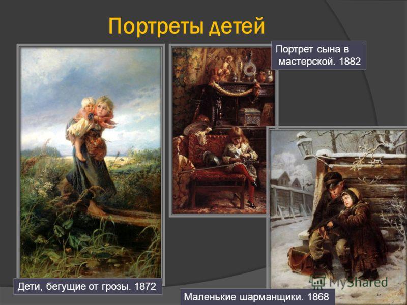 Портреты детей Портрет сына в мастерской. 1882 Дети, бегущие от грозы. 1872 Маленькие шарманщики. 1868