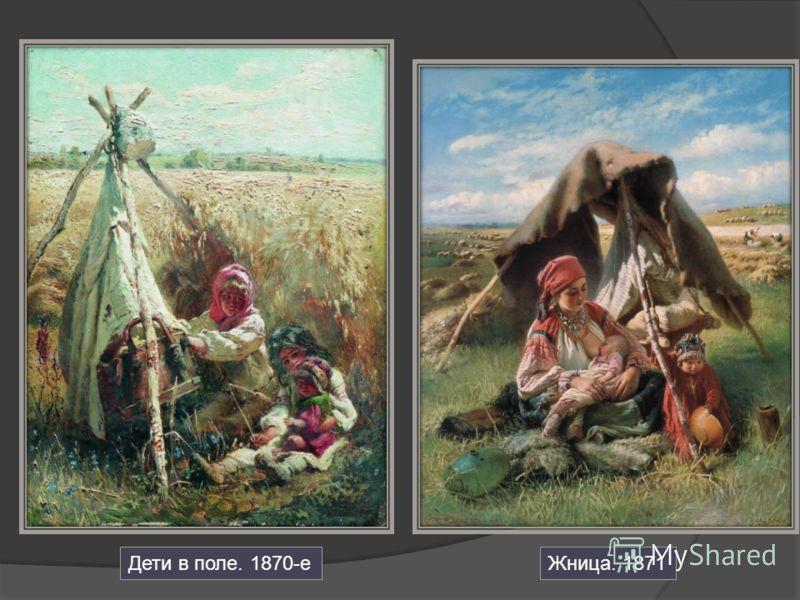 Дети в поле. 1870-еЖница. 1871