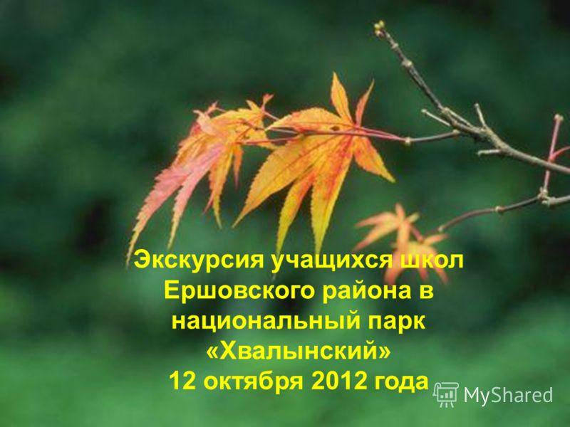 Экскурсия учащихся школ Ершовского района в национальный парк «Хвалынский» 12 октября 2012 года