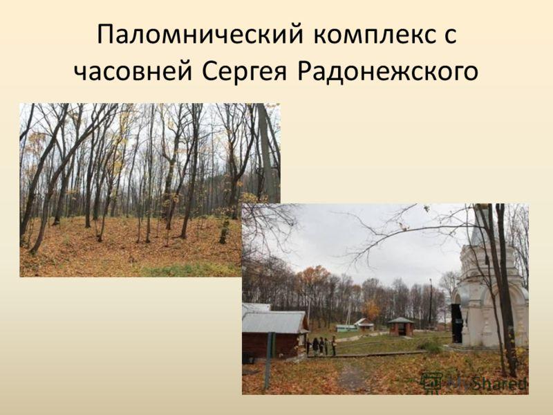 Паломнический комплекс с часовней Сергея Радонежского