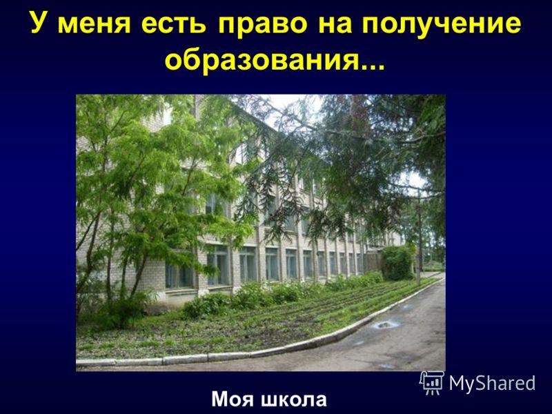 У меня есть право на получение образования... Моя школа