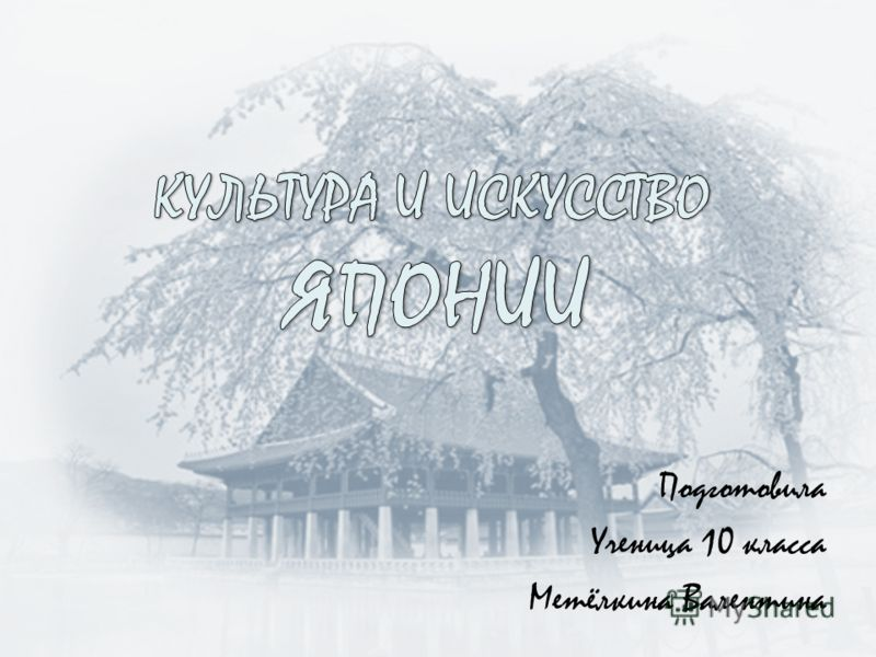 Подготовила Ученица 10 класса Метёлкина Валентина