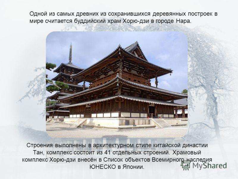 Строения выполнены в архитектурном стиле китайской династии Тан, комплекс состоит из 41 отдельных строений. Храмовый комплекс Хорю-дзи внесён в Список объектов Всемирного наследия ЮНЕСКО в Японии. Одной из самых древних из сохранившихся деревянных по