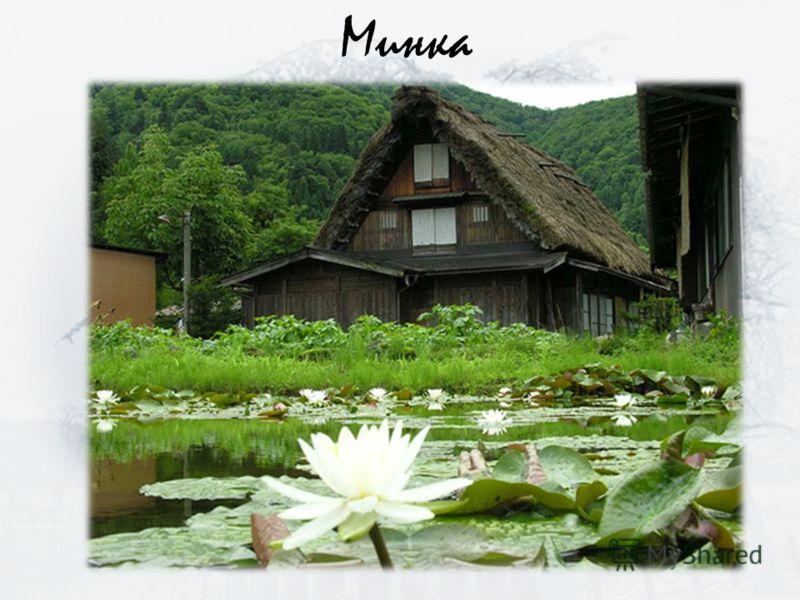 Минка